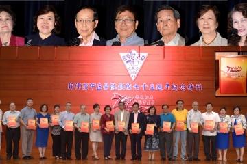 中正學院隆重舉行創校75周年紀念特刊發行儀式